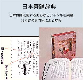 日本舞踊辞典
