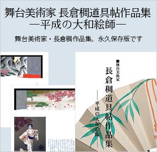 舞台美術家 長倉稠道具帖作品集 ―平成の大和絵師―